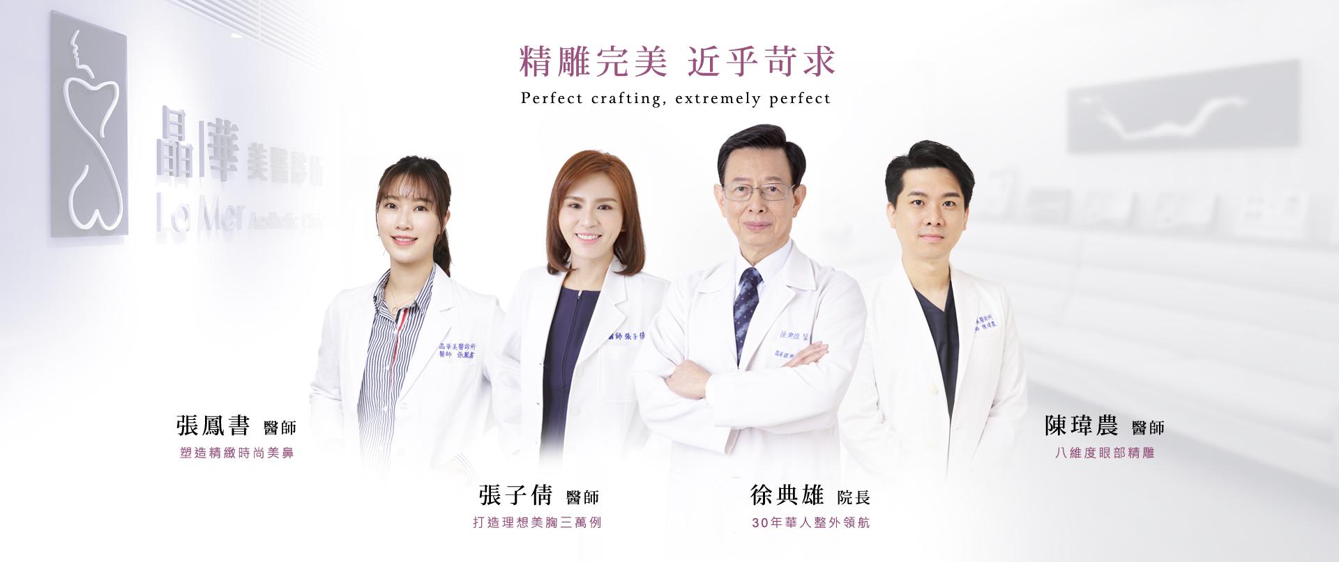 台北、桃園晶華醫美整形外科診所醫療團隊