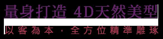 台北、桃園晶華醫美整形外科診所