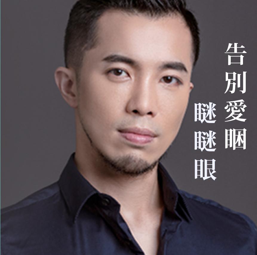 台北、桃園晶華醫美眼瞼下垂矯正整形外科手術