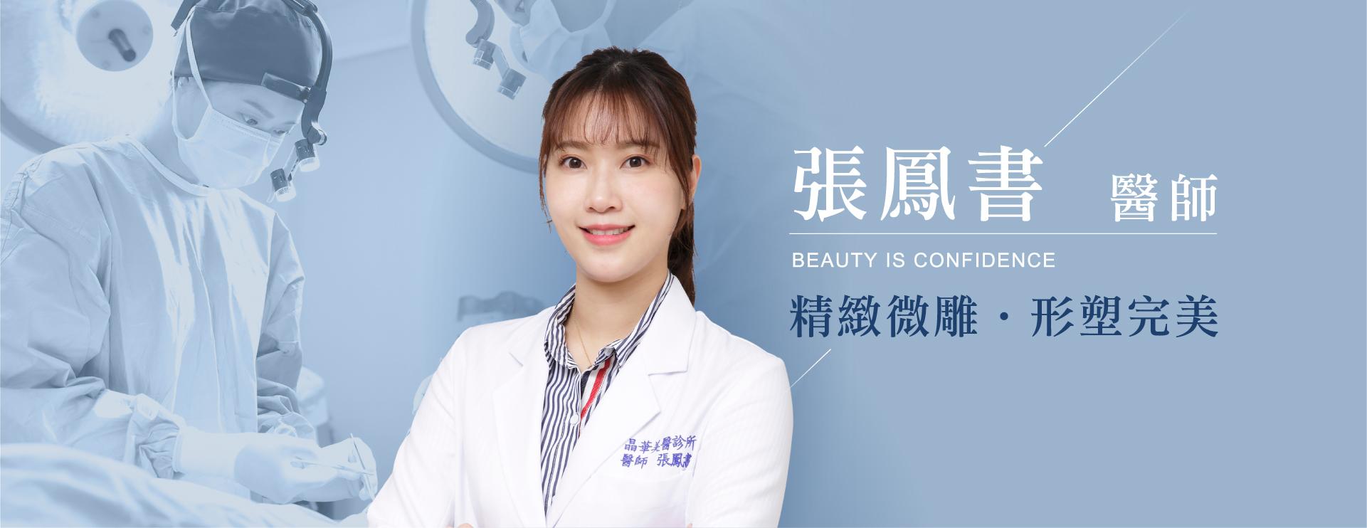 台北,桃園晶華女醫師