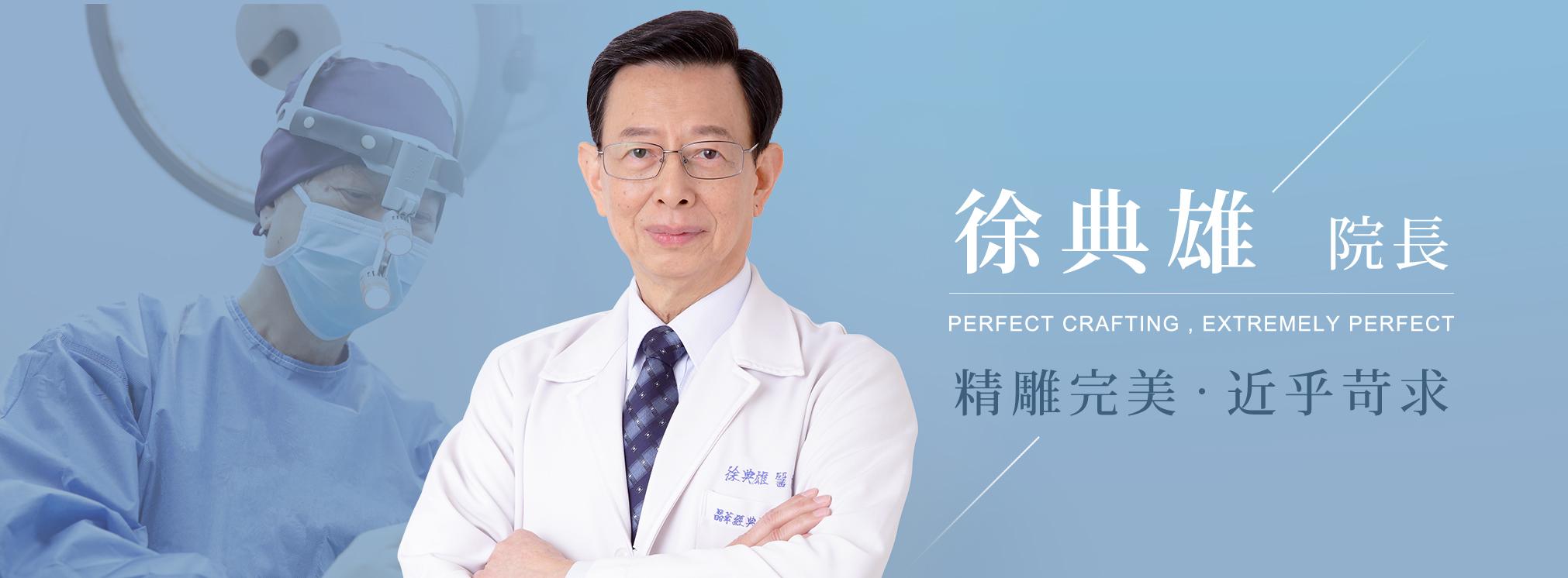 專業整形外科手術醫師