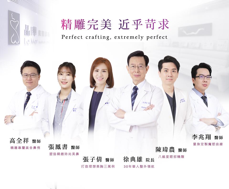 桃園台北醫美整形手術團隊