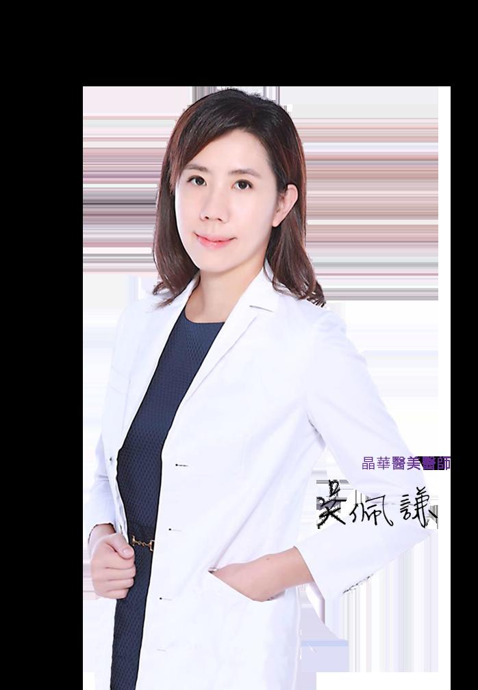 台北、桃園晶華醫美整形診所推薦吳佩謙醫師