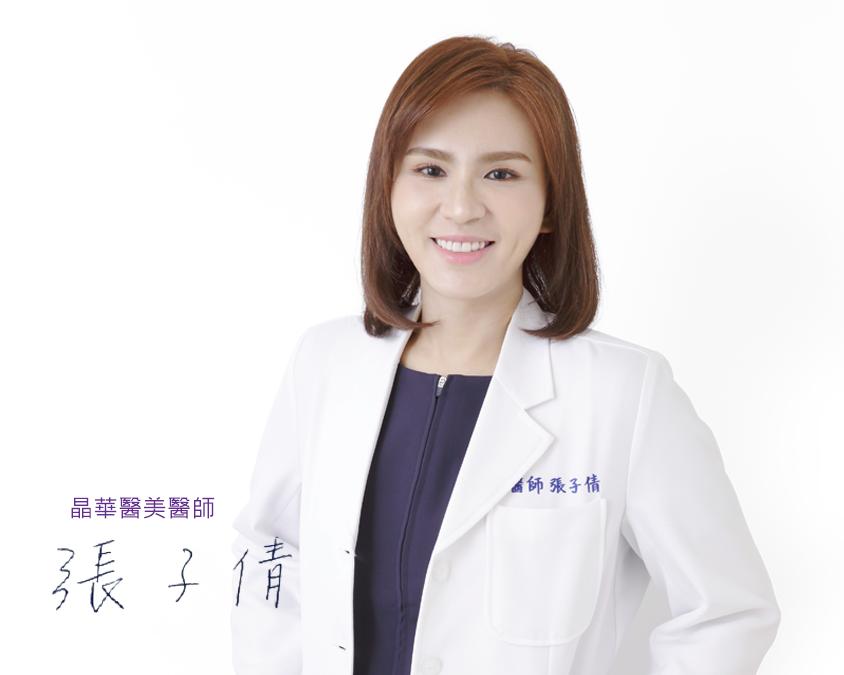 台北、桃園晶華醫美整形診所推薦張子倩醫師