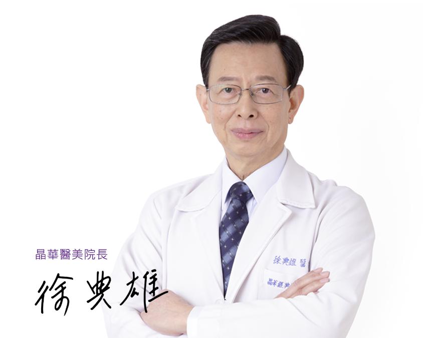 台北、桃園晶華醫美整形診所推薦徐典雄醫師