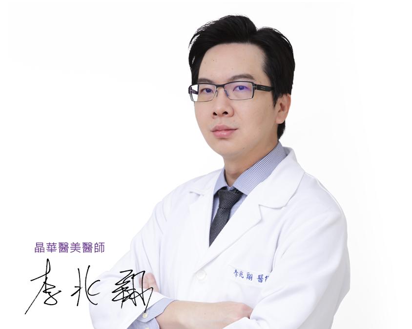 台北、桃園晶華醫美整形診所推薦李兆翔醫師