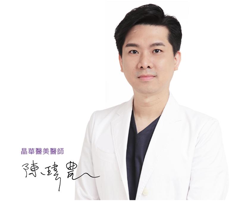 台北、桃園晶華醫美整形診所推薦陳瑋農醫師