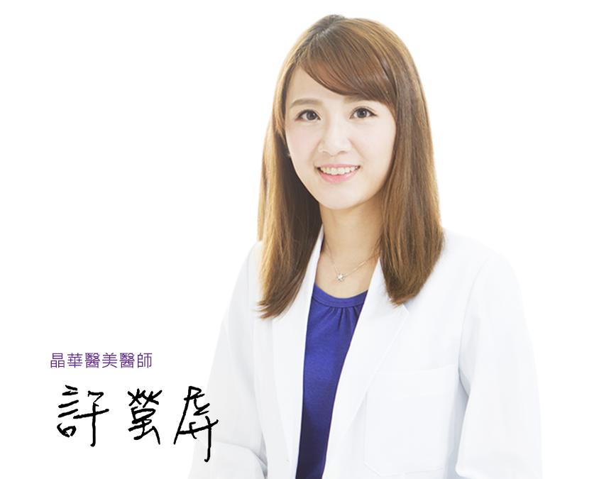 台北、桃園晶華醫美整形診所推薦許瑩屏醫師