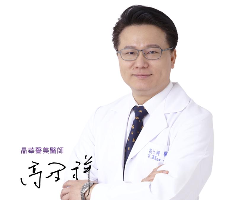 台北、桃園晶華醫美整形診所推薦高全祥醫師