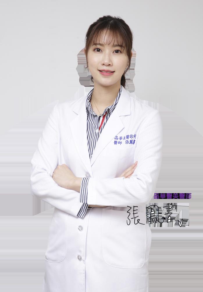 台北、桃園晶華醫美整形診所推薦張鳳書醫師