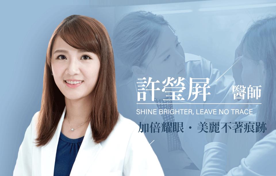許瑩屏醫師