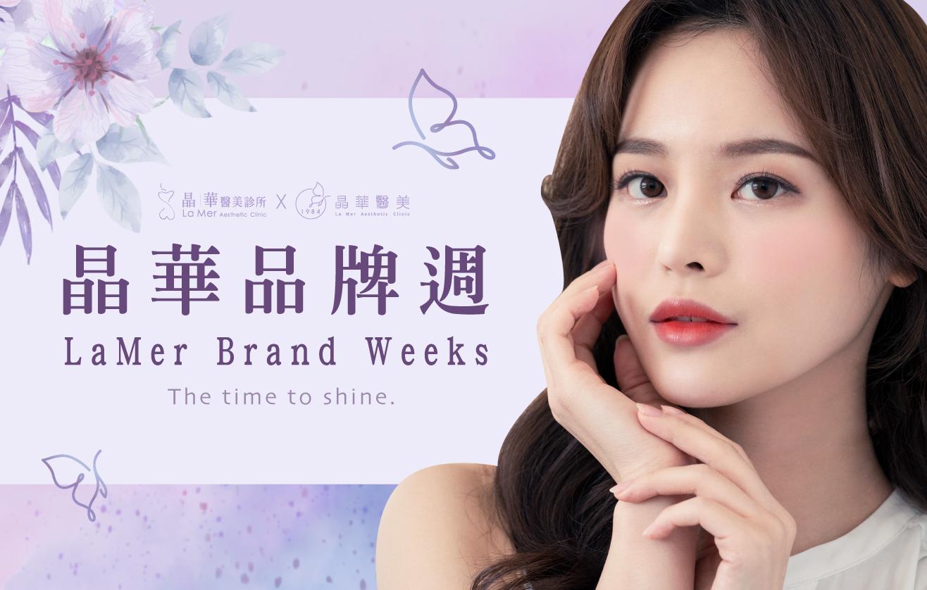 晶華醫美品牌週輪播BN2021